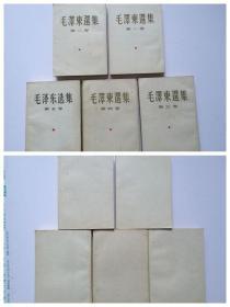 《毛泽东选集》五卷全 【大32开】 1960年 繁体竖版 品好(京8)