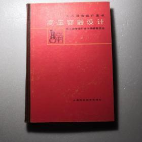 化工设备设计全书~高压容器设计(精装本)