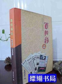创刊号 工具书:《酉阳报志 》(1956-2006) 【大16开,精装】