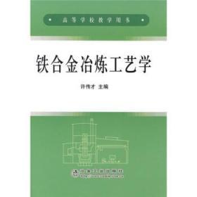 高等学校教学用书:铁合金冶炼工艺学