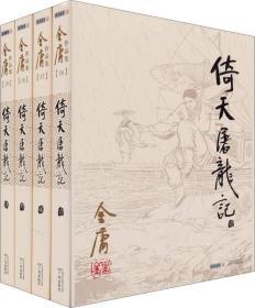 倚天屠龙记-金庸作品集-(全四册)