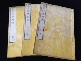 日本易学风水《龙背师傅图说》3册3卷全,锦城先生直传,荒井尧民著。书中附有木版插图多幅。 顺天者荣,逆天者凶,占卜、住宅风水、相学、易学等。写刻较精美。