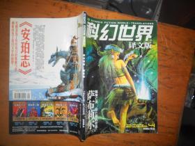 科幻世界 译文版 2006 4