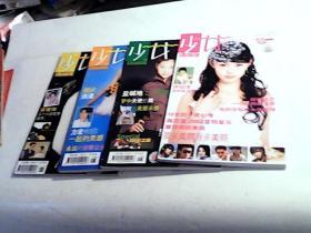 少女 2002年6.8.11.12期 共4本合售