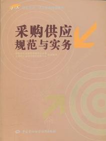 正版图书 采购供应规范与实务 9787504570147 中国劳动社会保障