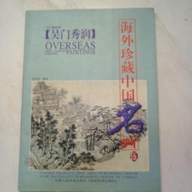 海外珍藏中国名画  伍