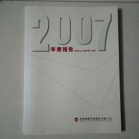 河南豫能控股股份有限公司 2007年度报告