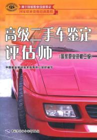 正版图书 二手车鉴定评估师:国家职业资格三级 9787504566720 中