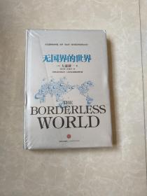 无国界的世界