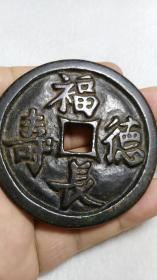 传世极美品黑包浆 福德长寿 本命原神 大型铜花钱