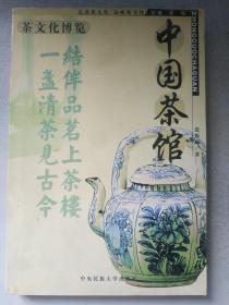 中国工商税收史(夏商周代——清) 【精装】