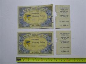 香港赛马会 1948年9月10日 秋季大彩票 两张连小票 (民国时期) 尺寸;14.5cm*9.6cm