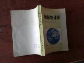 【地球物理学 :(澳)斯特西(F.D.Stacey)