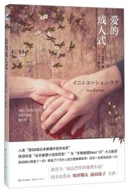 日本现代推理小说:爱的成人式