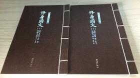 民国老课本  修身国文 上下 二册全 仿古线装