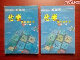 初中化学教师教学指导书全套2本,九年级上册,下册,初中化学山东版