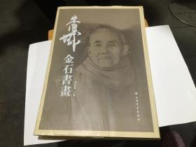 朱复戡金石书画(8开一版一印)精装..4折.