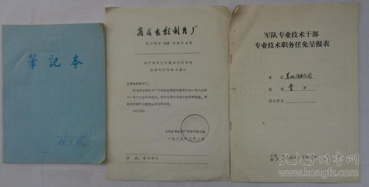 原中国青年艺术剧院干部笔记1个   另外赠送其他资料    货号:第42书架—C层