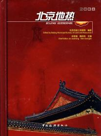 正版图书 北京地热 9787503233920 中国旅游