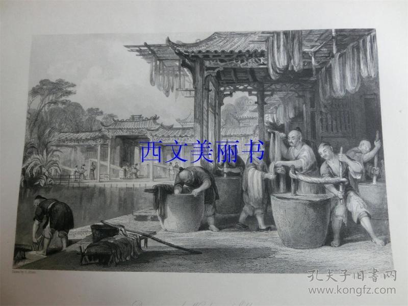 【现货 包邮】《蚕丝染色,盘绕晾干》1845年铜/钢版画 托马斯-阿罗姆 (Thomas Allom)作品 尺寸约26.2 × 20.5厘米 出自中华帝国图景(货号18021)