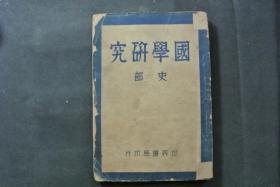 【民国版】国学研究 史部