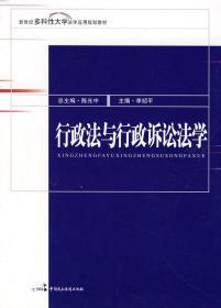 正版图书 行政法与行政诉讼法学 9787802190702 中国民主法制