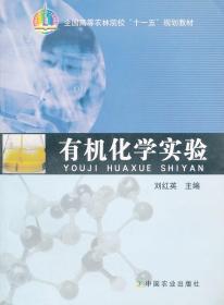 正版图书 有机化学实验 9787109119710 中国农业