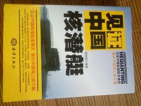 见证中国核潜艇
