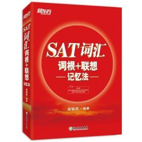 新东方 SAT词汇词根+联想记忆法