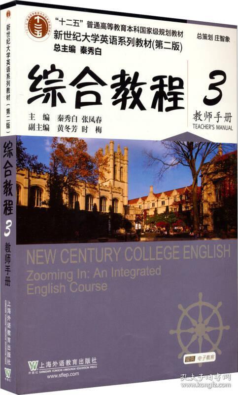 新世纪大学英语系列教程(第二版)v教程手册(3教材教师)瑞风s3油表位显示不正常图片
