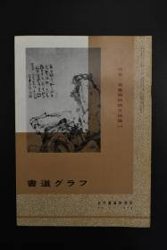 《书道》 特集一高凤翰诗稿及砚谱(一)书中介绍了高凤翰的大量作品  有高凤翰的诗稿  高凤翰的砚谱  高凤翰清代画家、书法家、篆刻家  日本书法家作品  日本月刊杂志  近代书道研究所1974年 7月号