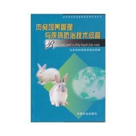 正版图书 肉兔饲养管理与疾病防治技术问答 9787109122277 中国农