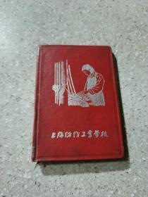老笔记本 上海纺织工业学校(内有图片,品相不好)