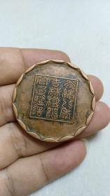 篆书 光绪八年吉林省机器官局制造 厂平一两 内花边铜板