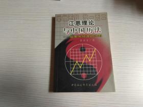 江恩理论与中国历法:股票市场波动法则【书名页缺失】