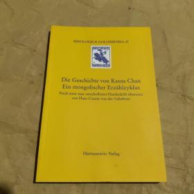 Die Geschichte von Kasna Chan. Ein mongolischer Erzählzyklus. Nach einer nun verschollenen Handschrift übersetzt von Hans Conon von der Gabelentz  德文原版