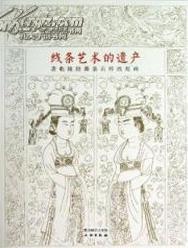 线条艺术的遗产:唐乾陵陪葬墓石椁线刻画