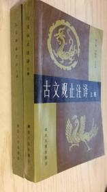 古文观止注译 上下册 周大璞 1984年一版一印