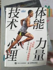 特价!马拉松全方位科学训练指南:体能 力量 技术 心理9787115433268