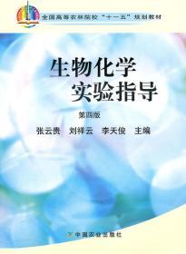 正版图书 生物化学实验指导(第四版) 9787109119680 中国农业
