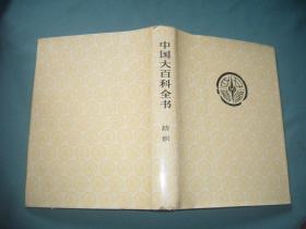 中国大百科全书(纺织 特精装)内有印章