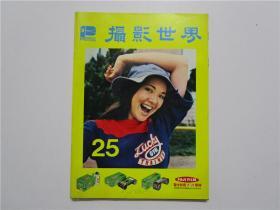 约七十年代出版《摄影世界》第25期 (邵景棉 谭文林编辑 香港摄影世界出版社)