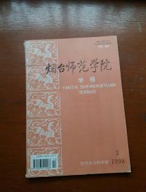 烟台师范学院学报(哲社版)1998.3