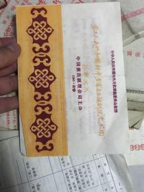 蒙古人民共和国科布多省音乐话剧院艺术团访华演出 1960年!