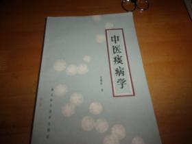 中医痰病学---原版书,非复印件