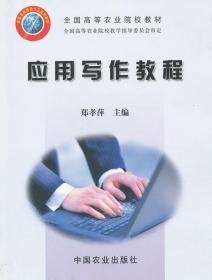 正版图书 应用写作教程(高) 9787109091733 中国农业