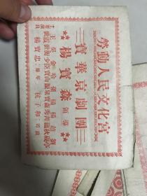劳动人民文化宫 宝华京剧团  京剧节目单!横32开!