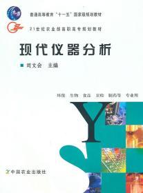 正版图书 现代仪器分析 9787109104570 中国农业