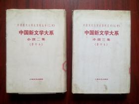 中国新文学大系小说二集,小说三集,共2本(影印本)