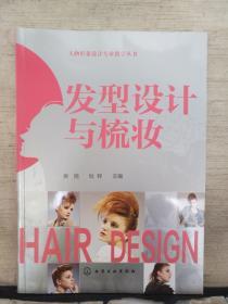 发型设计与梳妆